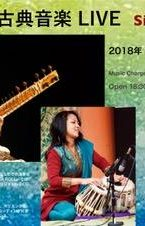 18.07.20 北インド古典音楽LIVE