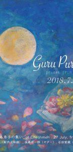 18.7.27 GuruPurnima  師匠に感謝する弟子の集い