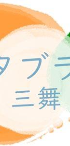 18.08.18 タブラ三舞(たぶらざんまい)