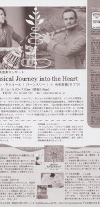 18.10.20 A Musical Journey into the Heart