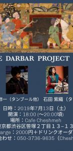 19.07.13 THE DARBAR PROJECT Live