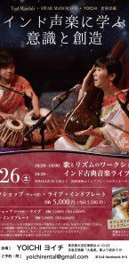 19.10.26 インド声楽に学ぶ意識と創造