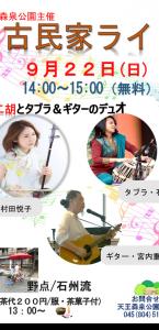 19.09.22 古民家ライブ