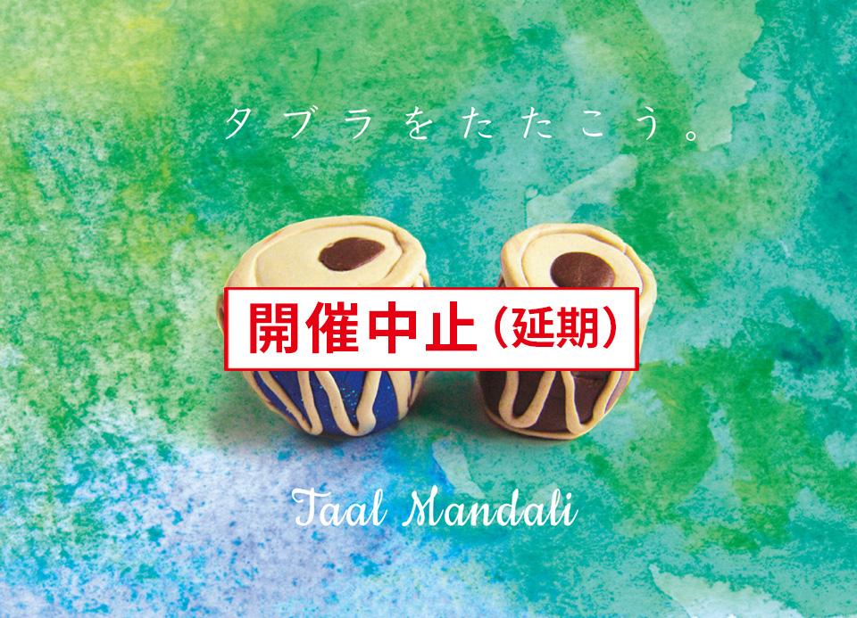 3/13 【WS】リズムサークル